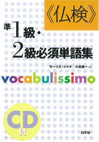 仏検 準1級・2級必須単語集 (CD+テキスト)