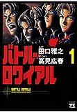 バトル・ロワイアル(1) (ヤングチャンピオン・コミックス)