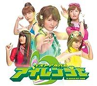 「野中藍 BEST ALBUM アイレンジャー(初回限定盤)(DVD付)」