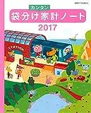 袋分けカンタン家計ノート2017 (別冊すてきな奥さん)