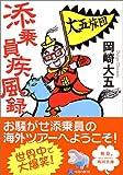 添乗員疾風録 (角川文庫)