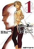 STEINS;GATE 恩讐のブラウニアンモーション(1)<STEINS;GATE 恩讐のブラウニアンモーション> (ファミ通クリアコミックス)