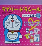 ラブリー・ドラシール (まるごとシールブック)