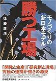 勝つ工場—モノづくりの新日本モデル [単行本] / 後藤 康浩 (著); 日本経済新聞社 (刊)