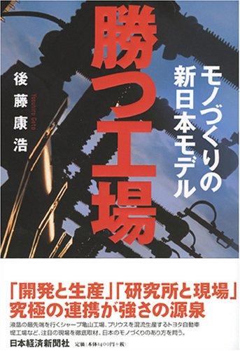勝つ工場―モノづくりの新日本モデル