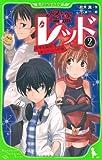 怪盗レッド(2)  中学生探偵、あらわる☆の巻 (角川つばさ文庫)