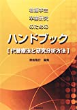 看護学生卒業研究のためのハンドブック「代替療法と研究分析方法」