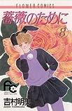薔薇のために(8) (フラワーコミックス)