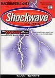 MACROMEDIA「公式」Shockwave for Director