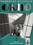 img - for Okno - Modernes Russisch, Grammatisches Beiheft book / textbook / text book