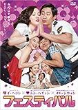 フェスティバル [DVD]