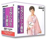 DVD美空ひばり全曲集~歌い継がれる永遠のメロディー~