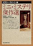 ミニ・ミステリ傑作選 (創元推理文庫 104-24)