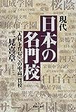 現代日本の名門校―「人材を育む」この中高一貫校