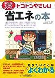 トコトンやさしい省エネの本 (B&Tブックス 今日からモノ知りシリーズ)