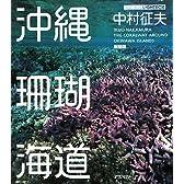 沖縄珊瑚海道 新装版 (アスペクトライトボックス・シリーズ)