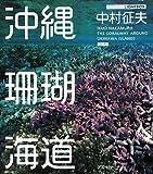 沖縄珊瑚海道 新装版 (アスペクトライトボックス・シリーズ) (アスペクトライトボックス・シリーズ)