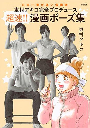 漫画家・東村アキコ、2度目の離婚を報告