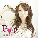 POP(DVD付)