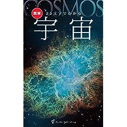 25文字でわかる 宇宙: そもそも宇宙はどのように生まれたのか? (Panda Publishing) [Kindle版]