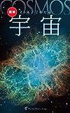 25字要約でわかる 宇宙: そもそも宇宙はどのように生まれたのか? (Panda Publishing)