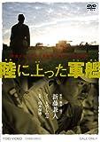 陸に上った軍艦【DVD】