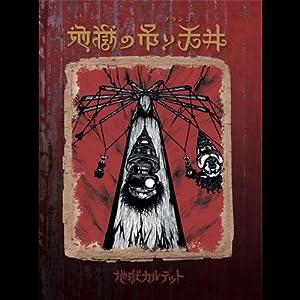 地獄の吊り天井 [CD]