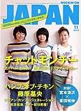 ROCKIN'ON JAPAN (ロッキング・オン・ジャパン) 2007年 11月号 [雑誌]