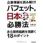 企業情報を読み解け!  バフェット流〈日本株〉必勝法