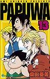 PAPUWA 13 (ガンガンコミックス (0780))