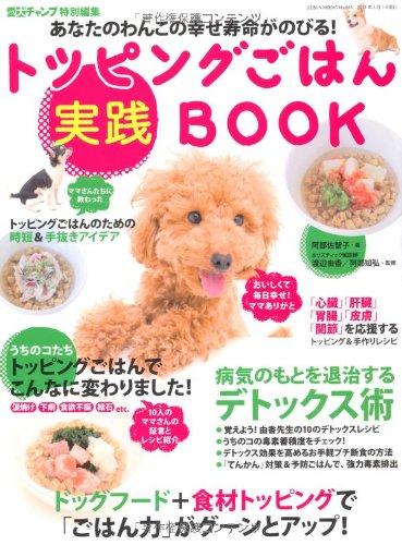 トッピングごはん実践BOOK (GEIBUN MOOKS No.845) (GEIBUN MOOKS 845)