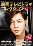 【Amazon.co.jp限定カバー】 韓国テレビドラマコレクション2011