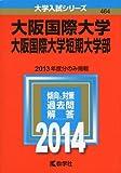 大阪国際大学・大阪国際大学短期大学部 (2014年版 大学入試シリーズ)