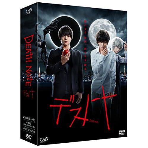 「デスノート」DVD BOX