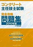 コンクリート主任技士試験完全攻略問題集2010年版