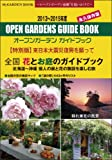 オープンガーデン ガイドブック 2013-2015年度版