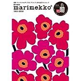 marimekko 1951- 2010 (e-MOOK)