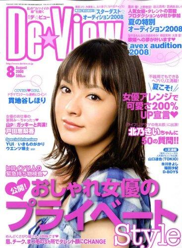 De・View (デ・ビュー) 2008年 08月号 [雑誌]