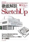 徹底解説SketchUp (エクスナレッジムック)