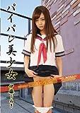 無修正パイパン パイパン美少女 伊藤ちあき 伊藤ちあき SHIB-715 [DVD]