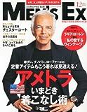 MEN'S EX (メンズ・イーエックス) 2012年 12月号 [雑誌]