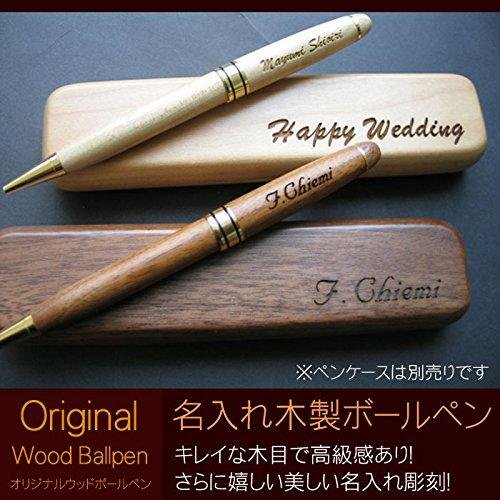 ギフト【名入れ】木製ボールペン(ブラウン)