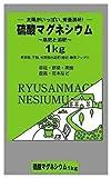 大宮グリーンサービス 硫酸マグネシウム 1kg