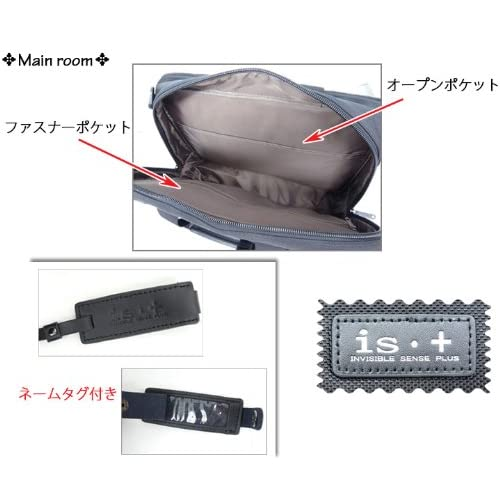 (アイエスプラス)is・+ ビジネスバッグ 230-1051 (ブラック)