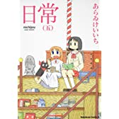 日常 (5) (角川コミックス・エース)