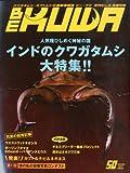 BE-KUWA(ビー・クワ) No.50 2014年 03月号 [雑誌]