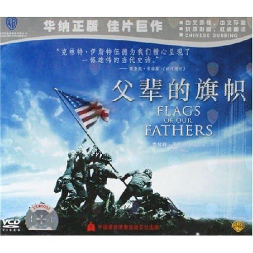 vcd父辈的旗帜(3碟装)