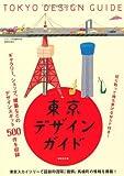 東京デザインガイド 増補改訂版