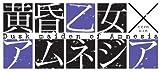 黄昏乙女×アムネジア (10)(完) (ガンガンコミックスJOKER)