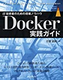 Docker 実践ガイド (impress top gear) -